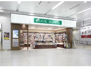駅 本屋 大阪 新